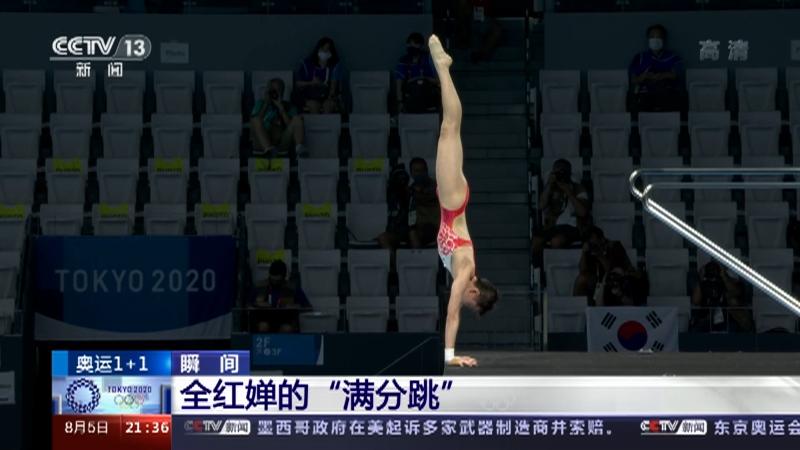 《奥运1+1》 20210805