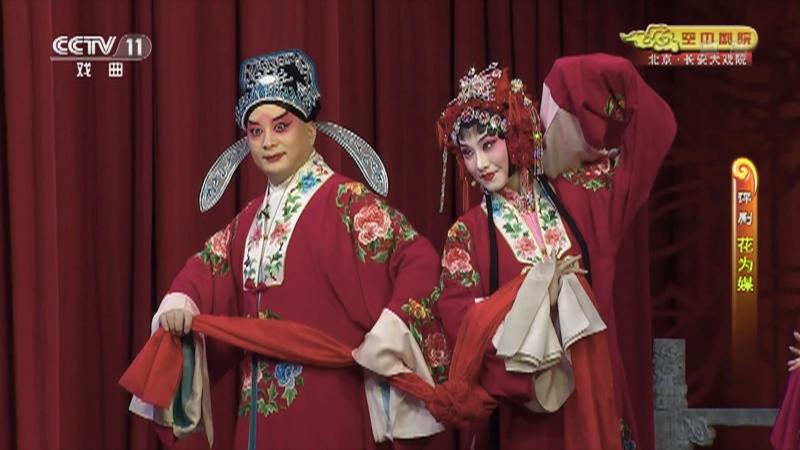 评剧花为媒 主演:王丽京 李妮 张琪 CCTV空中剧院 20210808