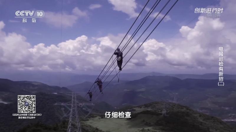 《创新进行时》 20210808 电网巡检有新招(二)