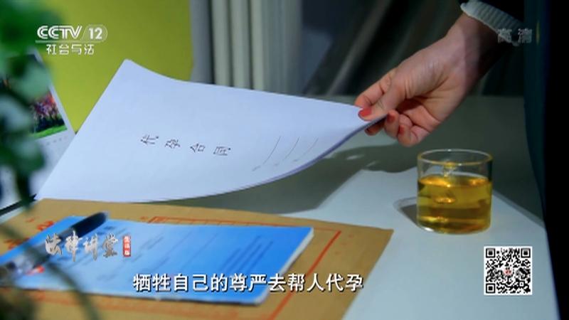 """《法律讲堂(生活版)》 20210815 """"代孕""""救夫的妻子"""