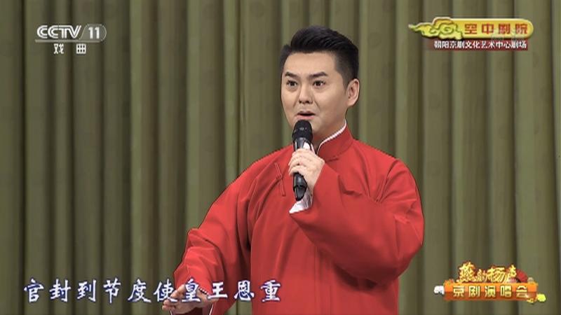 燕韵杨声――京剧演唱会 CCTV空中剧院 20210816