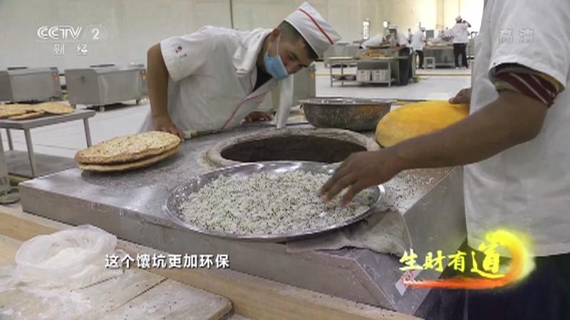 《生财有道》 20210816 乡村振兴中国行——伽师农特产 致富奔小康
