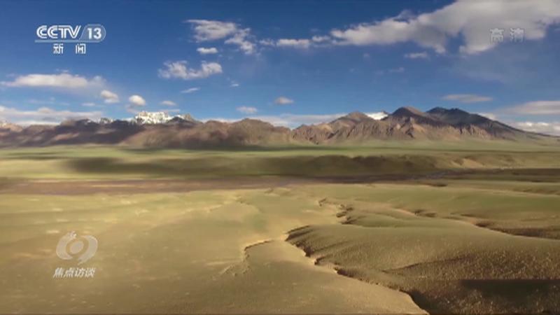 《焦点访谈》 20210818 雪域高原的绿色奇迹