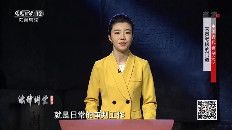 《法律讲堂(文史版)》 20210823 中国古代官制(六) 官员考核的门道