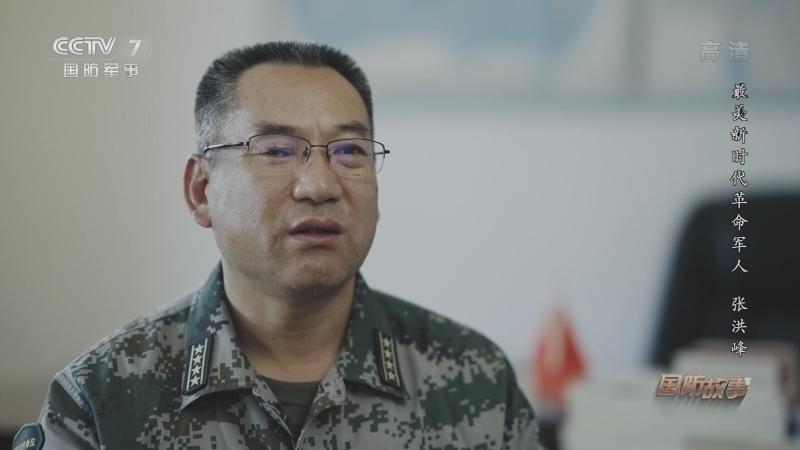 《国防故事》 20210824 最美新时代革命军人 张洪峰