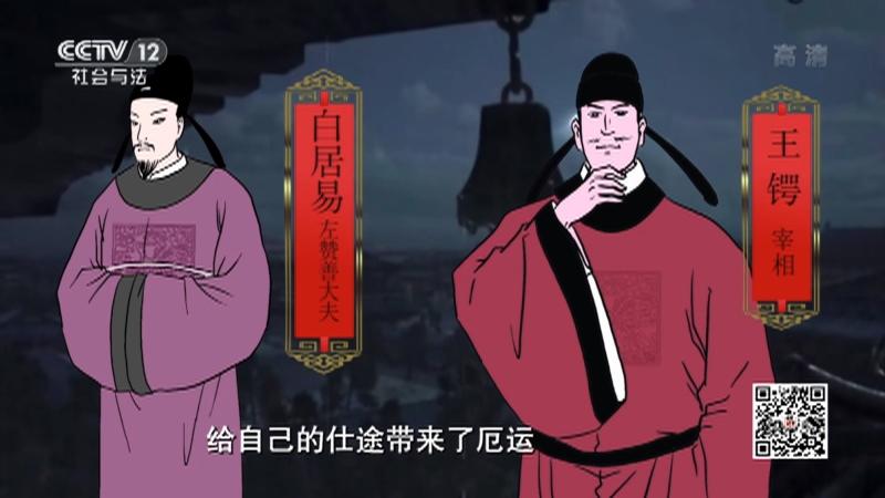 《法律讲堂(文史版)》 20210824 中国古代官制(七)谏官的职责