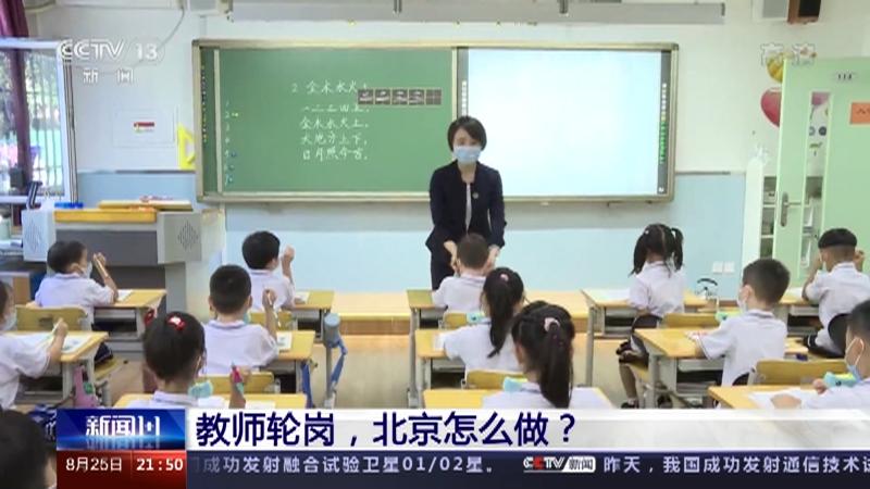 《新闻1+1》 20210825 教师轮岗,北京怎么做?