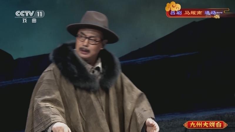 吕剧马耀南选场一 主演:荆延国 史萍 房明 冯春辉 九州大戏台 20210827