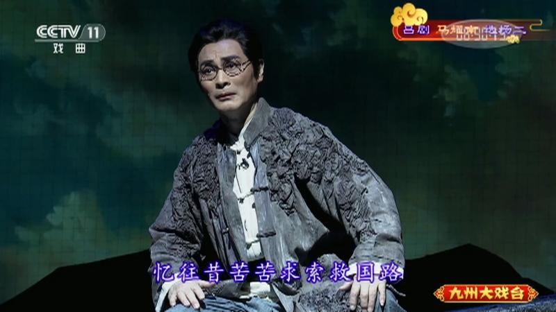 吕剧马耀南选场二 主演:荆延国 史萍 房明 冯春辉 九州大戏台 20210828