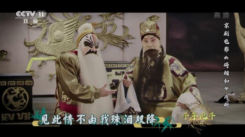 京剧将相和片断 表演:朱强 杨赤 角儿来了