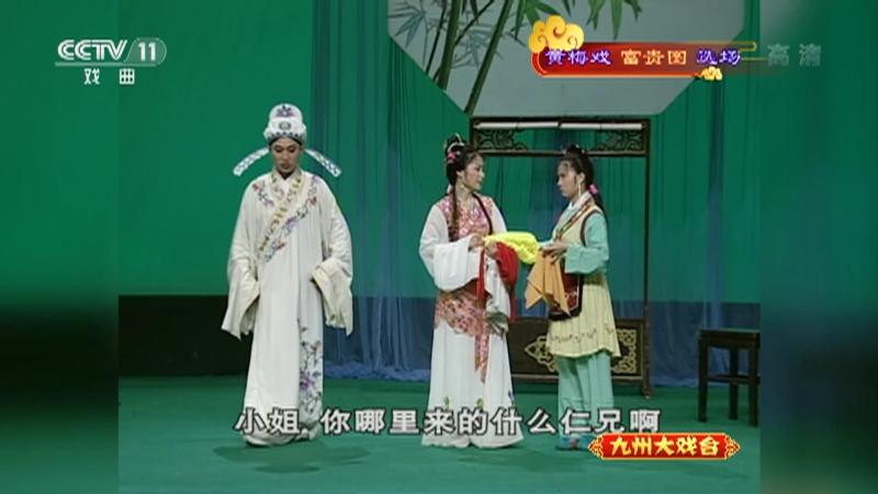 黄梅戏富贵图选场 主演:马自俊 赵媛媛 九州大戏台 20210831