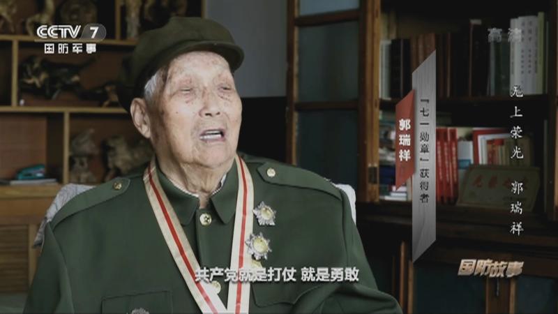 《国防故事》 20210902 无上荣光 郭瑞祥