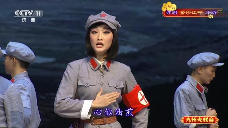 评剧金沙江畔片断 主演:冯小明 王维 九州大戏台 20210902