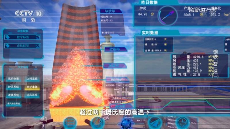 """《创新进行时》 20210905 钢铁""""智""""造(一)"""