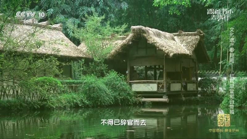 《跟着书本去旅行》 20210907 文化遗产零距离——杜甫草堂和白帝城