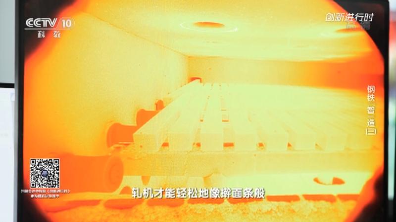 """《创新进行时》 20210907 钢铁""""智""""造(三)"""