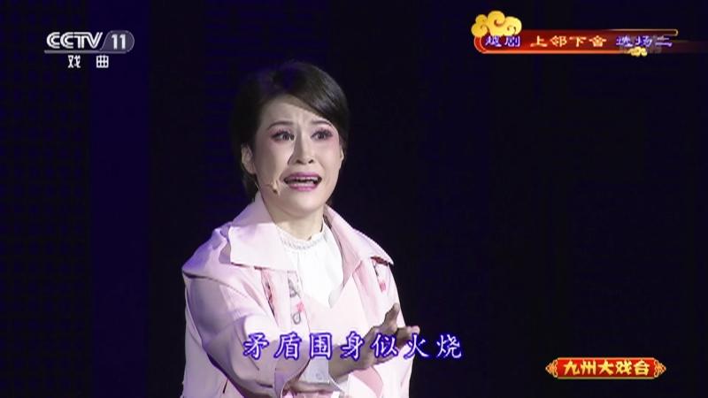 越剧上邻下舍选场二 主演:李晓旭 殷瑞芬 陈少�B 九州大戏台 20210909