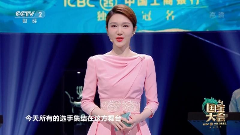 《中国国宝大会》 20210911