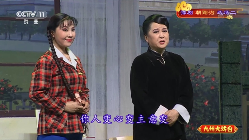 豫剧朝阳沟选场二 主演:杨红霞 盛红林 九州大戏台 20210915