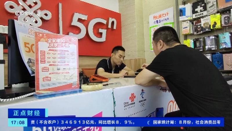 """[正点财经]湖南长沙:免费业务和预约办理成携号转网""""绊脚石"""""""