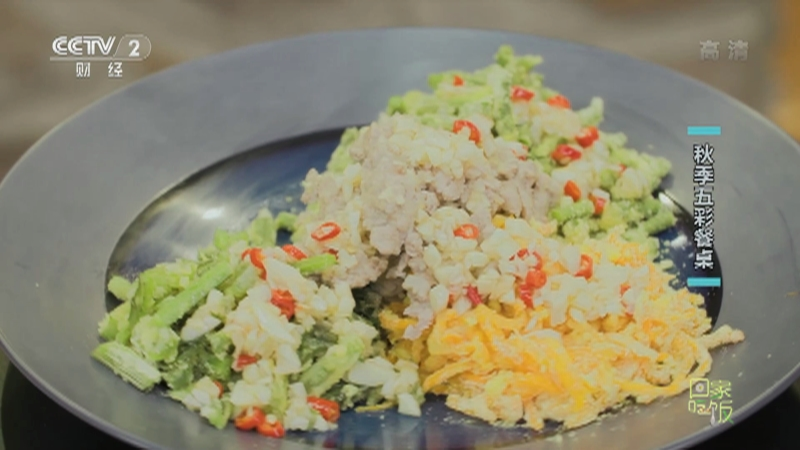 《回家吃饭》 20210917 秋季五彩餐桌