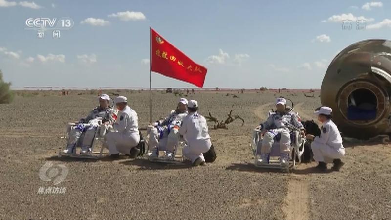 """《焦点访谈》 20210919 """"三人组""""太空九十天"""