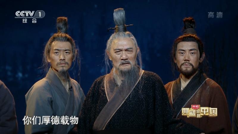 《典籍里的中国》 20210920