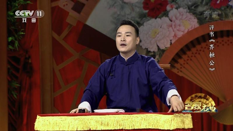 评书齐桓公(第五回) 名家书场 20210920