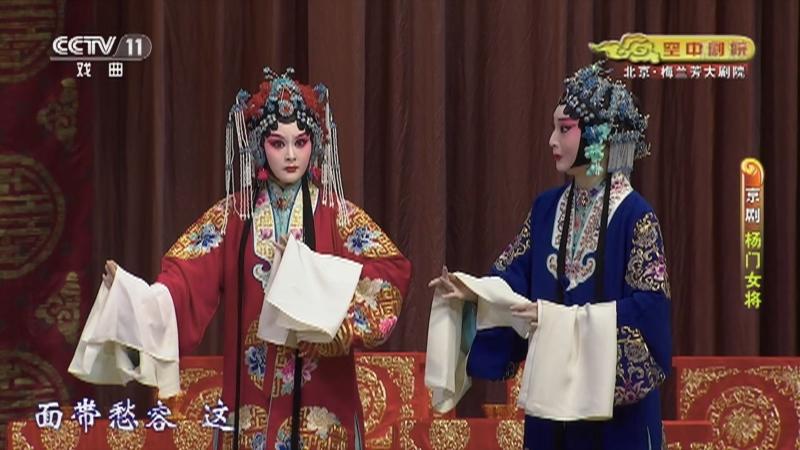 京剧杨门女将 主演:郭霄 张兰 CCTV空中剧院 20210920
