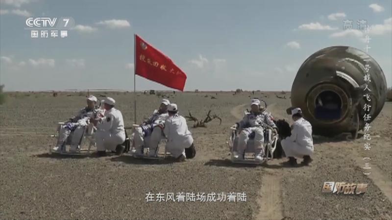 《国防故事》 20210920 神舟十二号载人飞行任务纪实(三)