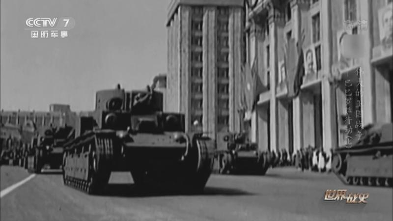 《世界战史》 20210923 伟大的卫国战争 巴巴罗萨行动(上)