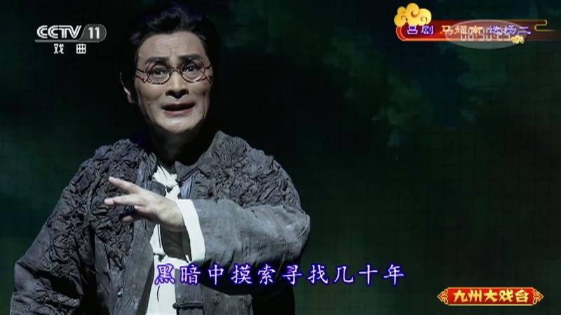 吕剧马耀南选场二 主演:荆延国 史萍 房明 冯春辉 九州大戏台 20210923