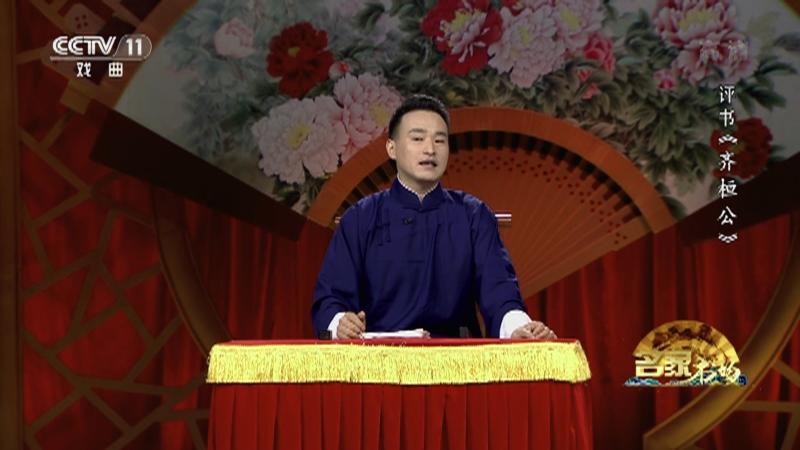 评书齐桓公(第十二回) 名家书场 20210927