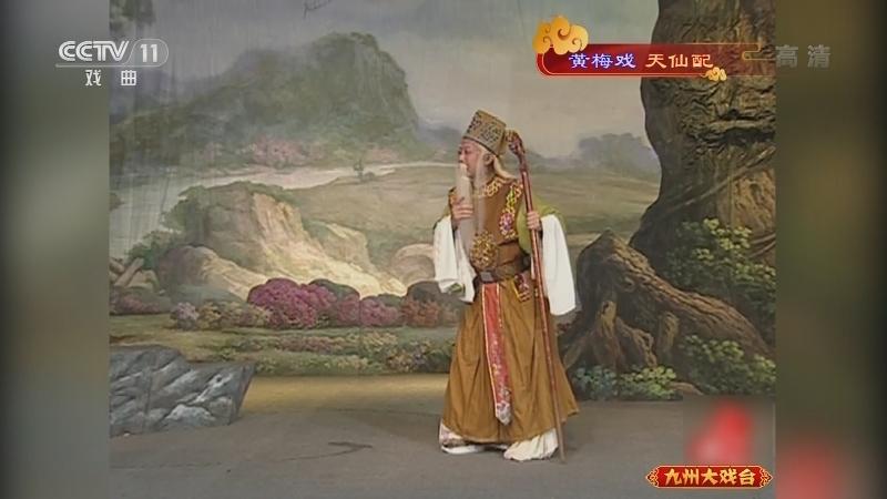 黄梅戏天仙配 主演:张小萍 刘国平 九州大戏台 20210928