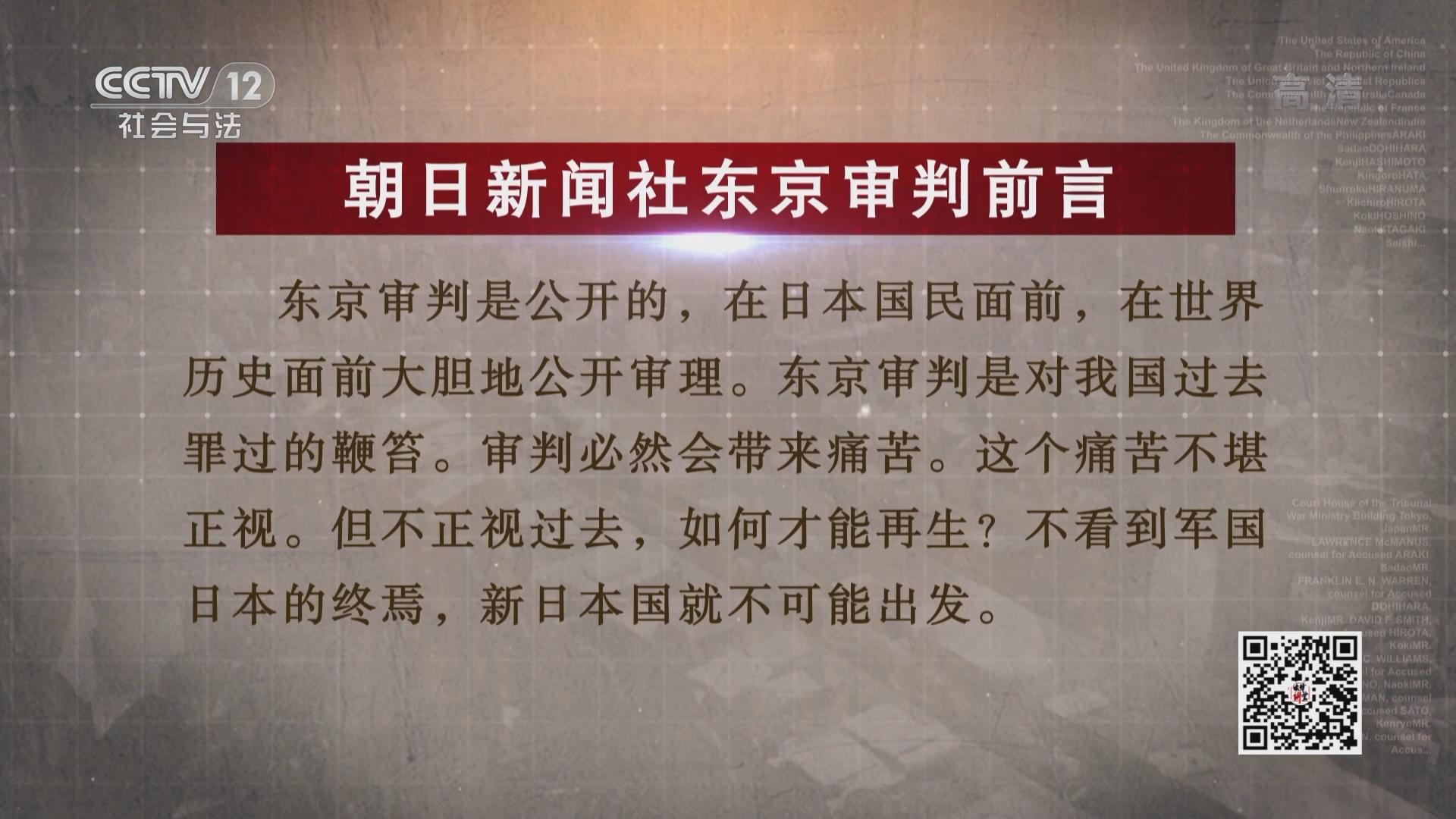 《法律讲堂(文史版)》 20210929 东京审判大揭秘(十八)伸张正义 警钟长鸣