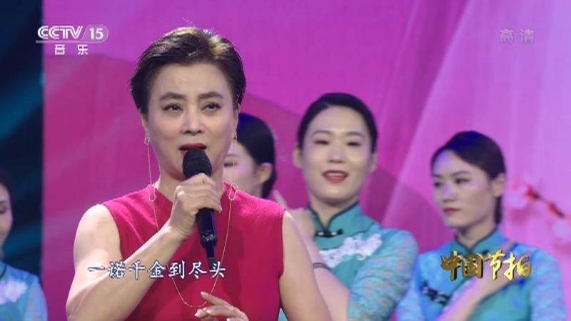 《中国节拍》 20210930