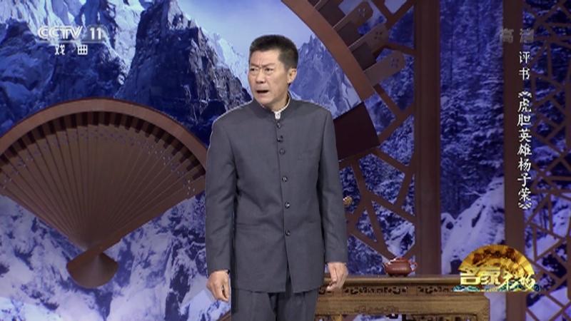 评书虎胆英雄杨子荣(第四回) 名家书场 20211004