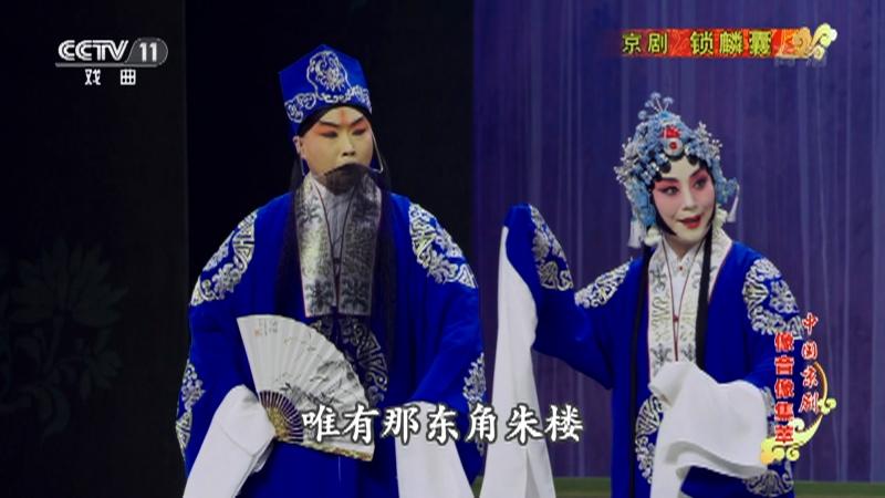 京剧锁麟囊 主演:张火丁 徐畅 中国京剧像音像集萃 20211009