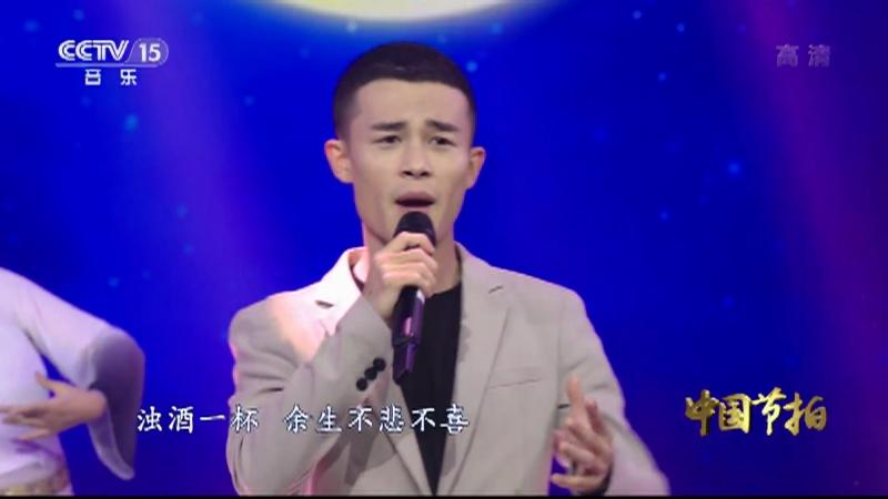 《中国节拍》 20211015 18:57
