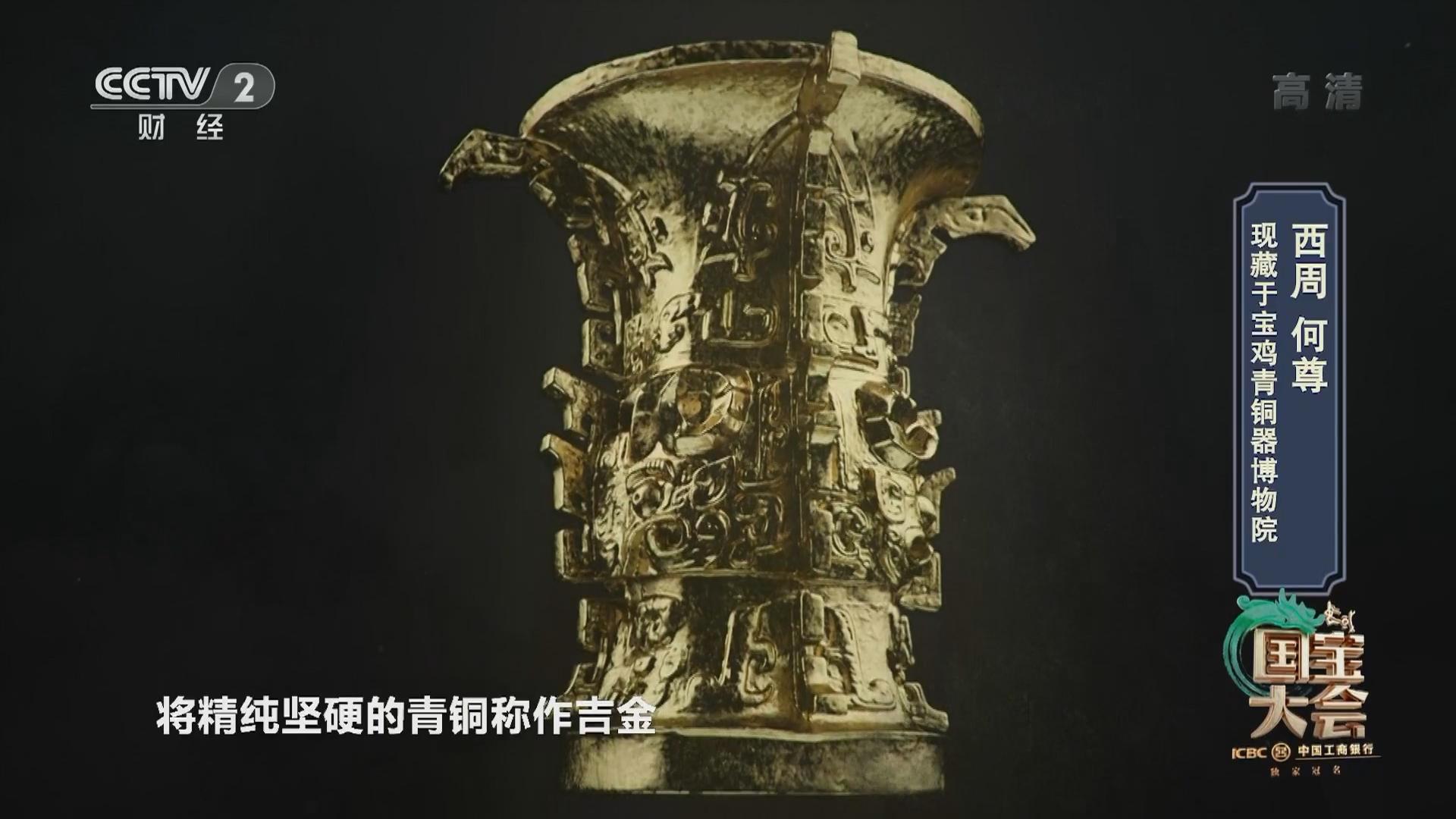 《中国国宝大会》 20211016