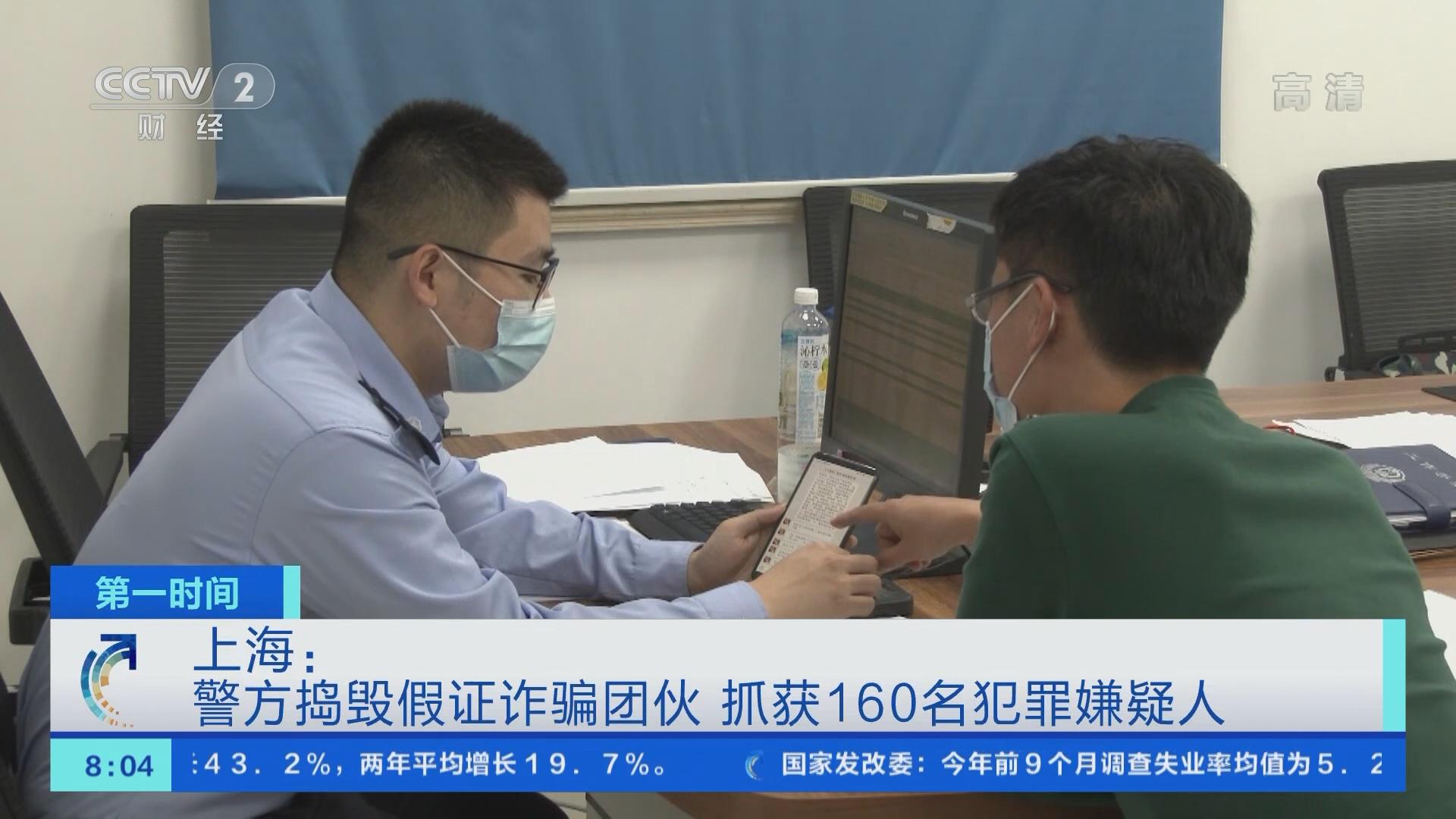 [第一时间]上海:警方捣毁假证诈骗团伙 抓获160名犯罪嫌疑人
