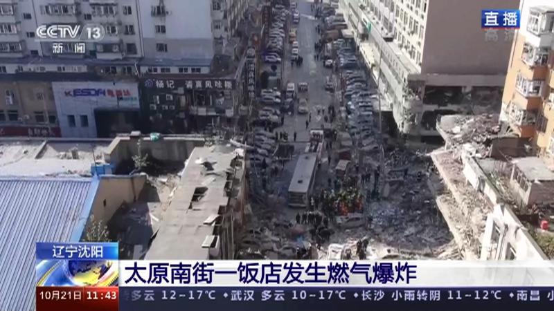 [新闻直播间]辽宁沈阳 太原南街一饭店发生燃气爆炸