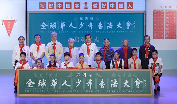 第四届《全球华人少年书法大会》在京启动