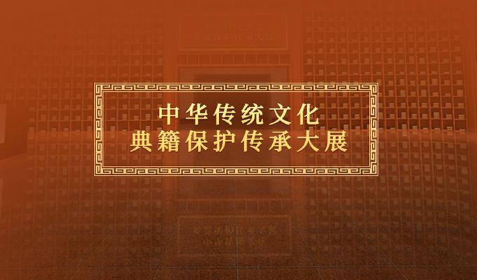"""""""中华传统文化典籍保护传承大展""""开展"""