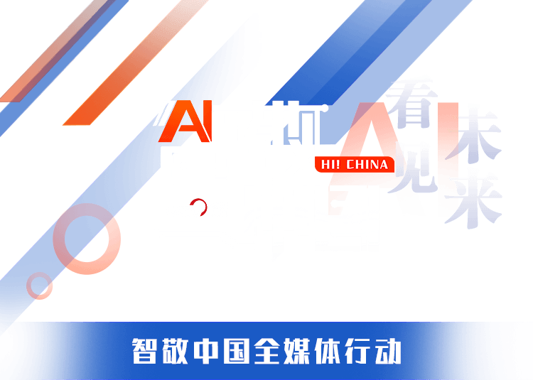 智敬中国全媒体行动