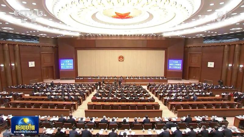 十三届全国人大常委会第二十四次会议决定十三届全国人大四次会议2021年3月5日在北京召开