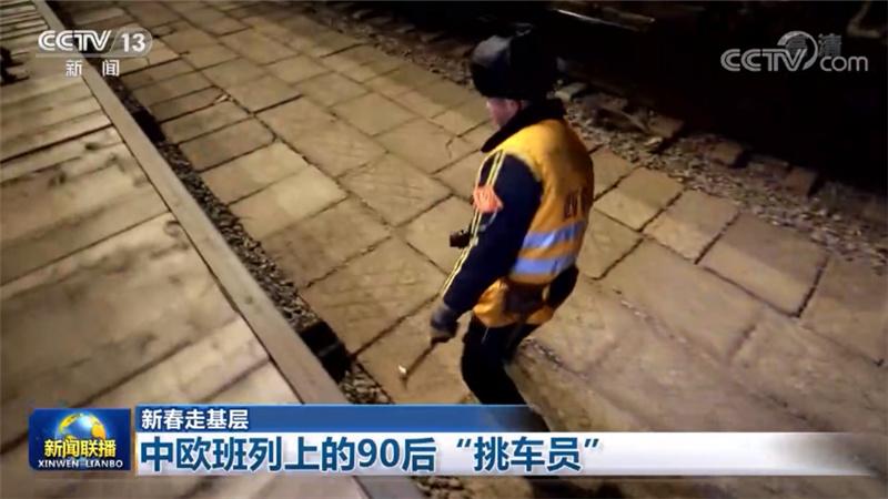 """【新春走基层】中欧班列上的90后""""挑车员"""""""