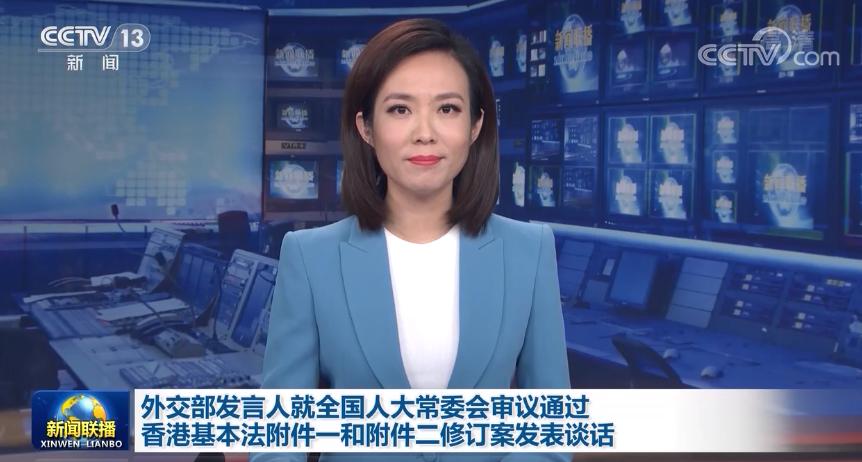 外交部发言人就全国人大常委会审议通过香港基本法附件一和附件二修订案发表谈话