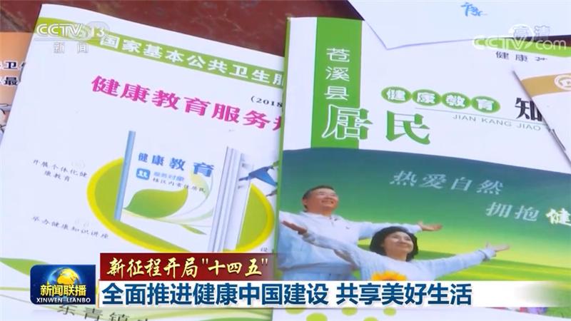 """【新征程开局""""十四五""""】全面推进健康中国建设 共享美好生活"""