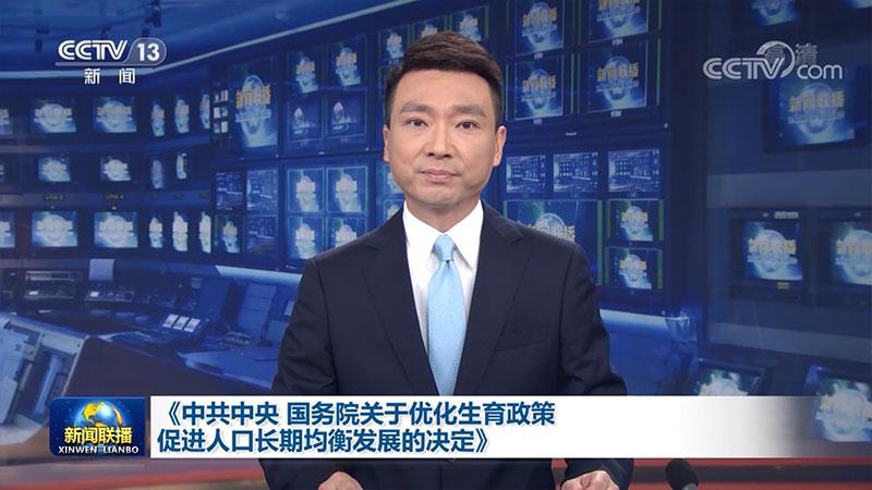 《中共中央 国务院关于优化生育政策促进人口长期均衡发展的决定》